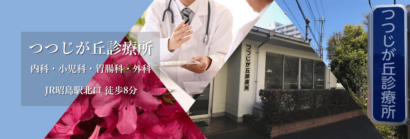 つつじが丘診療所 内科・小児科・胃腸科・外科 JR昭島駅北口下車 徒歩8分